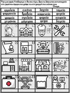Σκανταλιές! 200 φύλλα εργασίας για ευρύ φάσμα δεξιοτήτων παιδιών της … Ipa, Grammar, Greek, Diagram, Thing 1, School, Greek Language