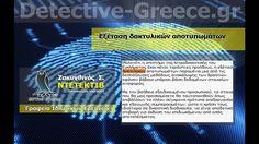 ΝΤΕΤΕΚΤΙΒ Δακτυλικά αποτυπώματα http://detective-greece.gr/index.asp?Code=000001.etairiko_prophil.html#ΝΤΕΤΕΚΤΙΒ ΥΠΗΡΕΣΙΕΣ