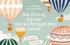 Ο κόσμος χρειάζεται να δίνεις πάντα τον καλύτερό σου εαυτό, της Τζοάνα Γκέινς (εικ.: Τ. Σουέινι, μετ.: Μ. Παπαγιάννη) Books, Libros, Book, Book Illustrations, Libri