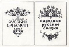 Обложка И. Бекетова. Обложка И. Билибина