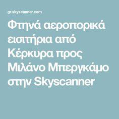 Φτηνά αεροπορικά εισιτήρια από Κέρκυρα προς Μιλάνο Μπεργκάμο στην Skyscanner