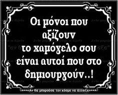 Το χαμόγελο Word 2, Greek Quotes, Crush Quotes, True Words, Food For Thought, Cool Words, Life Lessons, Philosophy, Poems