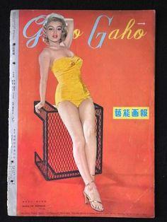 1953 Japanese Magazine Covered by Marilyn Monroe/Movie Star | eBay