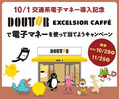 DOUTOR・EXCELSIOR CAFFÉで電子マネーを使って当てようキャンペーン