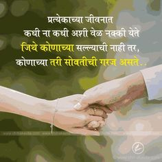 Valentine Quotes For Husband In Marathi With Best Life Quotes In