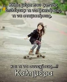 Greek Quotes, Greeks, Paracord, Good Morning, Thoughts, Sayings, Nice, Children, Movie Posters