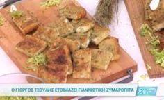 Γιαννιώτικη #ζυμαρόπιτα #eleni #ελενη #ΓιώργοςΤσούλης