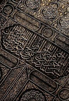Ka`ba Calligraphy Close Up (Quran 48:27)بِسْمِ اللَّهِ الرَّحْمَنِ الرَّحِيمِ لَقَدْ صَدَقَ اللَّهُ رَسُولَهُ الرُّؤْيَا بِالْحَقِّ لَتَدْخُلُنَّ الْمَسْجِدَ الْحَرَامَ إِنْ شَاءَ اللَّهُ آَمِنِينَI