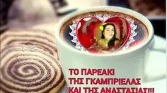 Το Παρεάκι Της Γκαμπριέλας Και Της Αναστασίας !!! - YouTube Anastasia, Fox, Tableware, Youtube, Friends, Amigos, Dinnerware, Tablewares, Dishes