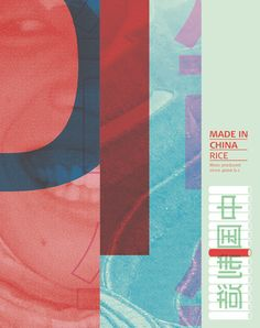 Made in China Rice packagingchina
