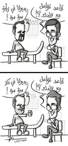 كاريكاتير - صهيب تنتوش (ليبيا)  يوم السبت 29 نوفمبر 2014  ComicArabia.com (Beta)  #كاريكاتير