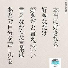 女性のホンネを五行歌に。 . . #恋愛五行歌 #恋愛#五行歌 #好き#告白#カップル #20代#片想い#ポエム #ホンネ#後悔 Some Quotes, Words Quotes, Japanese Quotes, Famous Words, Life Lesson Quotes, Life Words, Meaningful Life, Positive Words, Favorite Words