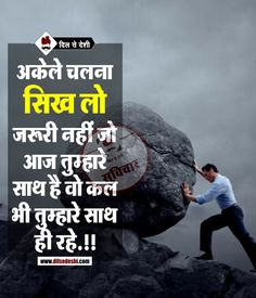 सुविचार Jokes In Hindi, Hindi Quotes, Best Quotes, Quotations, Uplifting Quotes, Motivational Quotes, Inspirational Quotes, Struggle Quotes, Quotes To Live By