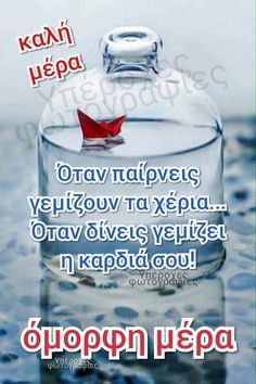 Good Night, Good Morning, Night Photos, Greek Quotes, Clever, Water Bottle, Positivity, Cards, Greece