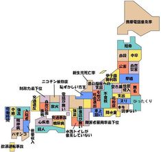 A quick guide to 47 prefectures of Japan Asian Humor, Area Map, Japanese Language, New Pins, Twitter Sign Up, Fun Facts, Knowledge, History, Historia