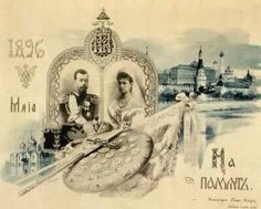 Coronation Postcard of Tzar Nicholas and Empress Alexandra Feodorovna