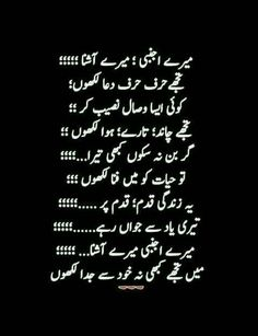 A.H Nice Poetry, Poetry Pic, Love Romantic Poetry, Forms Of Poetry, Sufi Poetry, Love Poetry Urdu, Poetry Quotes In Urdu, Love Poems, Quotations