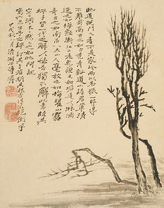 Landscapes LACMA 60.29.1a-h (1 of 2) - Category:Shitao - Wikimedia Commons