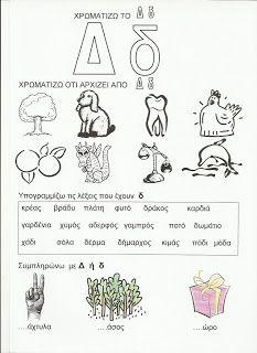 Dinosaur Coloring, Greek Alphabet, Grade 1, Special Education, Worksheets, Language, Learning, Blog, Kids