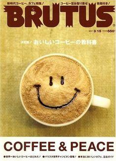 BRUTUS おいしいコーヒーの教科書  2007