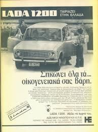 Lada Old Time Photos, Retro Ads, Old Ads, Always Remember, Commercial, Old Things, Memories, Cars, Signs