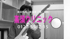 【Yes!高須クリニック】ヘビーメタル:Heavy metal:タカスメタル