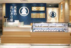 菊太屋米穀店米屋のおにぎり屋 店舗デザイン Japanese Restaurant Interior, Japanese Interior, Restaurant Design, Shop Interior Design, Retail Design, Store Design, Japanese Shop, Shop Facade, Supermarket Design