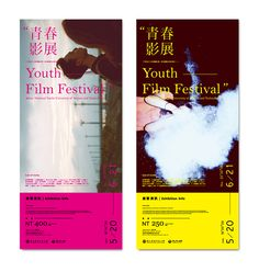 青春影展|Youth Film Festival on Behance Festival Posters, Film Festival, Ticket Card, Ticket Design, Leaflet Design, Exhibition Poster, Print Layout, Book Projects, Funny Art