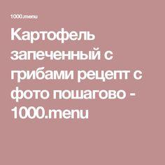 Картофель запеченный с грибами рецепт с фото пошагово - 1000.menu
