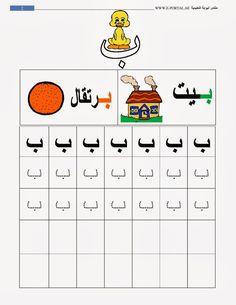 Alphabet Writing Worksheets, Alphabet Writing Practice, Worksheets For Kids, Arabic Alphabet Letters, Arabic Alphabet For Kids, Alphabet Images, Arabic Handwriting, Handwriting Practice, Learn Arabic Online
