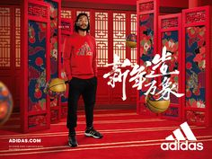 Adidas - Chinese New Year on Behance Advertising Campaign, Advertising Design, Layout Design, Web Design, Aesthetic Space, Chinese New Year 2020, Adobe Photoshop Elements, New Years Poster, Commercial Ads