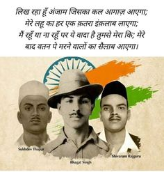 Bhagat Singh, Important Dates, Dating, Baseball Cards, Movie Posters, Movies, Quotes, Films, Film Poster