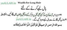 Balo Ko Lamba Karne ki Dua- Wazifa for Long Hair Duaa Islam, Islam Hadith, Islam Quran, Alhamdulillah, Quran Verses, Quran Quotes, Islamic Inspirational Quotes, Islamic Quotes, Islamic Phrases