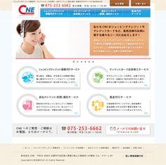 【株式会社CNE 様】 http://www.cne-k.com  コンテンツ毎のカラー配色や、ロゴをモチーフにしたデザインなどをとりいれ、情報の住み分けと、見やすさを第一に考えデザインしています。
