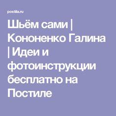 Шьём сами | Кононенко Галина | Идеи и фотоинструкции бесплатно на Постиле