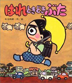 Pigs sometimes swollen Character Drawing, Character Illustration, Illustration Art, Illustrations, Old School Cartoons, Childhood Days, Japan Design, Thing 1, Japan Art