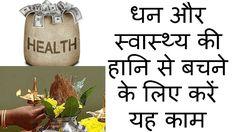 धन और स्वास्थ्य की हानि से बचने के लिए करें यह काम    Vastu Tips For Wea...