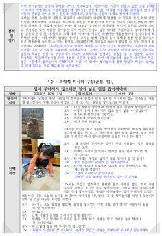 18년 10호: 통합지표 영유아놀이 활성화를 위한 수업사례 : 네이버 블로그 Korean, Korean Language