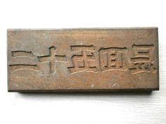 Vintage Japanese Kashigata Mold 25th by VintageFromJapan on Etsy