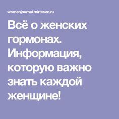 Всё о женских гормонах. Информация, которую важно знать каждой женщине!