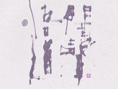 聞聲悟道 禅語 禅書 書道作品 zen zenwords calligraphy