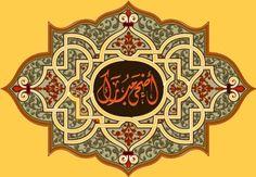 La bellezza della scrittura islamica 7