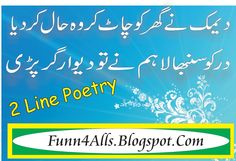 2 Line Sad Urdu Poetry Free Download Latest 2016