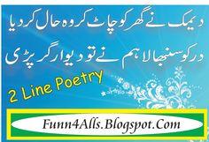 2 Line Sad Urdu Poetry Free Download Latest 2016