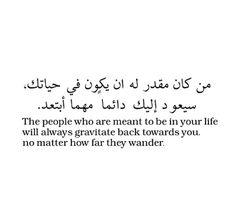 Quotes Arabic, Arabic English Quotes, Quran Quotes Love, Quran Quotes Inspirational, Islamic Love Quotes, Muslim Quotes, Religious Quotes, Meaningful Quotes, Wisdom Quotes