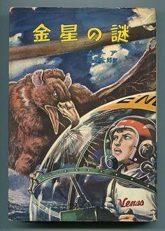 Komatsuzaki Shigeru : World of Mists by Patrick Moore / Kodansha, 1956