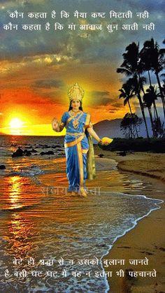 9c175ee2427b39c0eb6c5f49b5b93df0.gif (304×540) Durga Images, Lord Shiva Hd Images, Radha Krishna Images, Durga Maa, Shiva Shakti, Durga Goddess, Bhagavad Gita, Maa Durga Hd Wallpaper, Happy Navratri Images