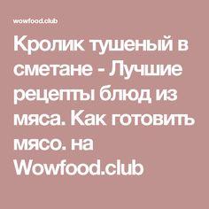 Кролик тушеный в сметане - Лучшие рецепты блюд из мяса. Как готовить мясо.  на Wowfood.club