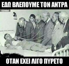 Funny Greek Quotes, Funny Quotes, Life Quotes, Sarcasm Only, English Quotes, Funny Cartoons, Funny Moments, Funny Pictures, Funny Pics