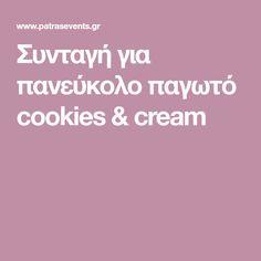 Συνταγή για πανεύκολο παγωτό cookies & cream Cookies And Cream, Food And Drink